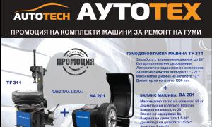 Промоционална оферта за професионални сервизи за гуми