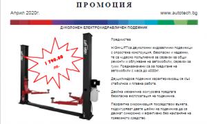 Специално предложение за двуколонен електрохидравличен подемник на 4 тона